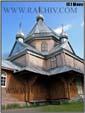 Ясиня. Церковь Петра и Павла (Плитоватская)